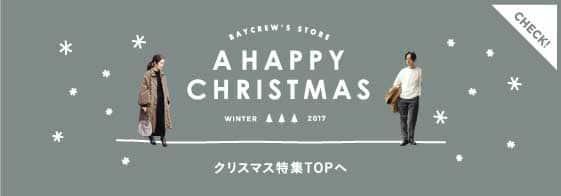 クリスマス特集TOPへ