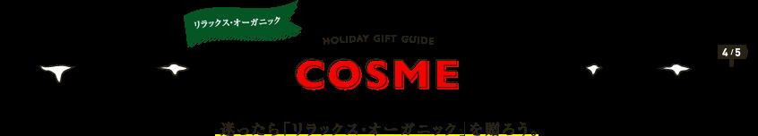 COSME 迷ったら「リラックス・オーガニック」を贈ろう。