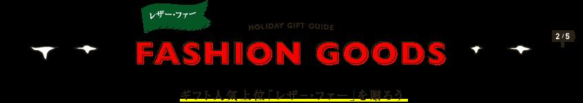 FASHION GOODS ギフト人気上位「レザー。ファー」を贈ろう。