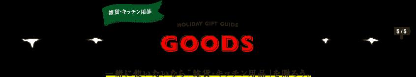 GOODS 一緒に使いたいなら「雑貨・キッチン用品」を贈ろう。